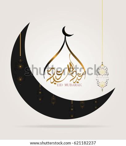 Arabic Islamic calligraphy of text Eid Mubarak on floral decorated brown background for muslim community festival Eid Mubarak. - Shutterstock ID 621182237