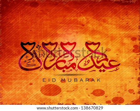 Arabic Islamic Calligraphy of text Eid Mubarak on grungy orange background