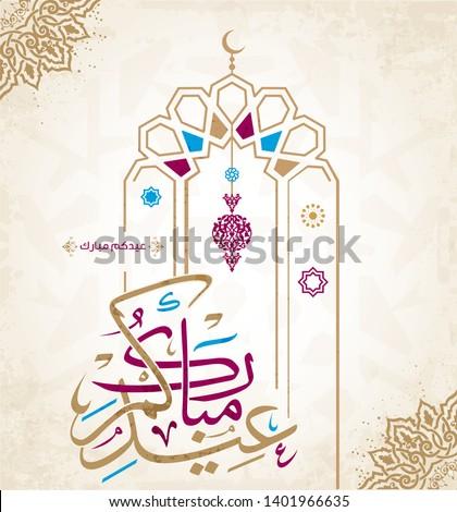Arabic Islamic calligraphy of text eid mubarak translate (Blessed eid), you can use it for islamic occasions like Eid Ul Fitr and Eid Ul Adha - Vector 6