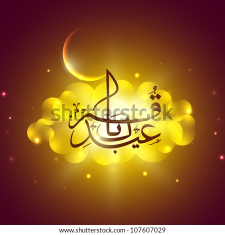 Arabic Islamic calligraphy of text Eid Mubarak with Moon on shiny brown background. EPS 10.