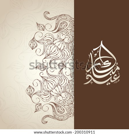 Arabic islamic calligraphy of text Eid Mubarak with stylish floral design on brown and beige background