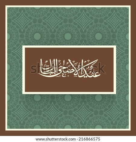 Arabic islamic calligraphy of text Eid-Ul-Adha on seamless floral decorated green background