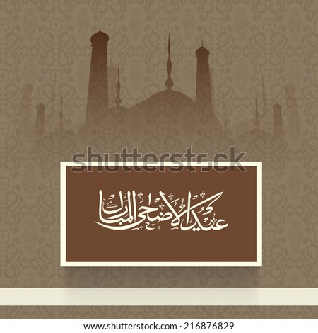 Arabic islamic calligraphy of text Eid-Ul-Adha with mosque silhouette on floral design decorated brown background