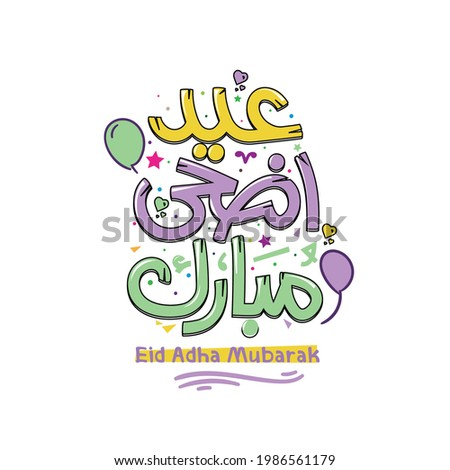 Arabic Islamic calligraphy of text Eid - ul - Fitr , Eid Mubarak, you can use it for Islamic occasions like Eid Ul Fitr - Colorful Calligraphy with balloons