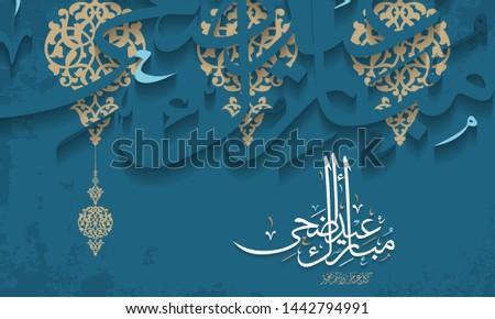Arabic Islamic calligraphy of text eyd adha mubarak translate (Blessed adha eid), you can use it for islamic occasions like Eid Ul Fitr and Eid Ul Adha 9