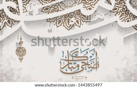 Arabic Islamic calligraphy of text eyd adha mubarak translate (Blessed adha eid), you can use it for islamic occasions like Eid Ul Fitr and Eid Ul Adha 15