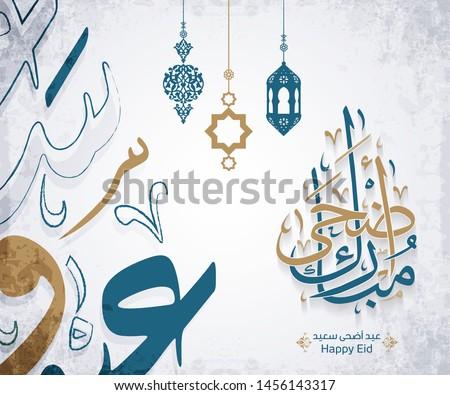 Arabic Islamic calligraphy of text eyd adha mubarak translate (Blessed Adha eid), you can use it for islamic occasions like Eid Ul Adha