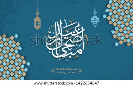 Arabic Islamic calligraphy of text eyd adha mubarak translate (Blessed eid), you can use it for islamic occasions like Eid Ul Fitr and Eid Ul Adha 8