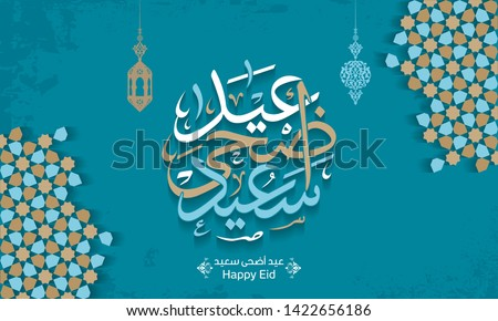 Arabic Islamic calligraphy of text eyd adha mubarak translate (Blessed eid), you can use it for islamic occasions like Eid Ul Fitr and Eid Ul Adha 2
