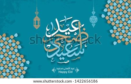 Arabic Islamic calligraphy of text eyd adha mubarak translate (Blessed eid), you can use it for islamic occasions like Eid Ul Fitr and Eid Ul Adha 2