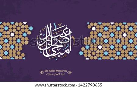 Arabic Islamic calligraphy of text eyd adha mubarak translate (Blessed eid), you can use it for islamic occasions like Eid Ul Fitr and Eid Ul Adha 6