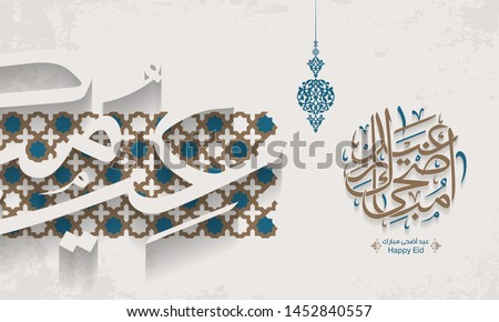 Arabic Islamic calligraphy of text eyd 'adhaa mubarak translate (Eid al-Adha Mubarak), you can use it for islamic occasions like Eid Ul Fitr and Eid Ul Adha