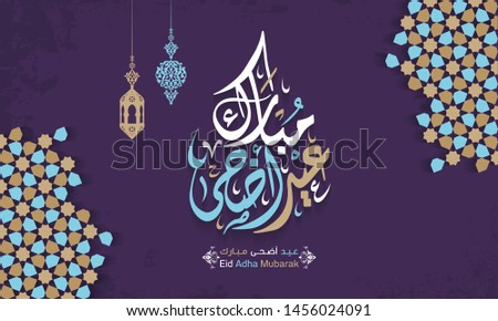 Arabic Islamic calligraphy of text eyd 'adhaa mubarak translate (Eid al-Adha Mubarak), you can use it for islamic occasions like Eid Ul Fitr and Eid Ul Adha 3