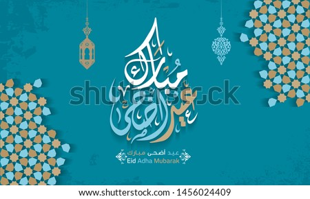 Arabic Islamic calligraphy of text eyd 'adhaa mubarak translate (Eid al-Adha Mubarak), you can use it for islamic occasions like Eid Ul Fitr and Eid Ul Adha 1