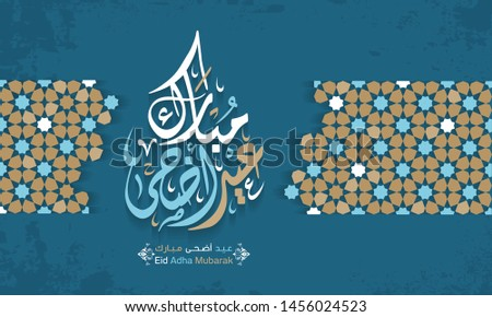 Arabic Islamic calligraphy of text eyd 'adhaa mubarak translate (Eid al-Adha Mubarak), you can use it for islamic occasions like Eid Ul Fitr and Eid Ul Adha 2