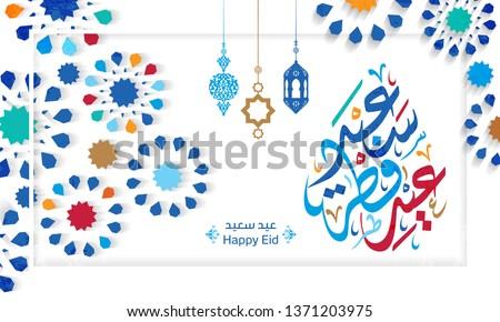 Arabic Islamic calligraphy of text eyd alfatar saeid translate (Happy Eid al Fitr), you can use it for islamic occasions like Eid Ul Fitr 1