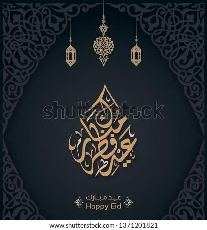 Arabic Islamic calligraphy of text eyd fatar saeid translate (Happy Eid Al Fitr), you can use it for islamic occasions like Eid Ul Fitr 5