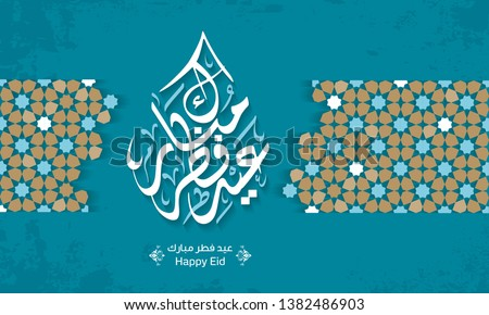 Arabic Islamic calligraphy of text eyd fitr mubarak translate (Blessed eid), you can use it for islamic occasions like Eid Ul Fitr and Eid Ul Adha 2