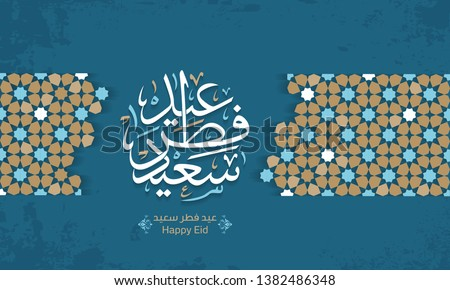 Arabic Islamic calligraphy of text eyd fitr said translate (Happy eid), you can use it for islamic occasions like Eid Ul Fitr and Eid Ul Adha
