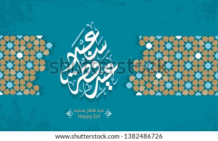 Arabic Islamic calligraphy of text eyd fitr said translate (Happy eid), you can use it for islamic occasions like Eid Ul Fitr and Eid Ul Adha 1