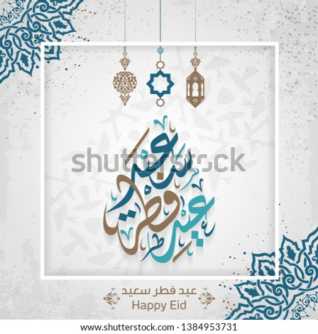 Arabic Islamic calligraphy of text eyd fitr said translate (Happy eid), you can use it for islamic occasions like Eid Ul Fitr and Eid Ul Adha 3