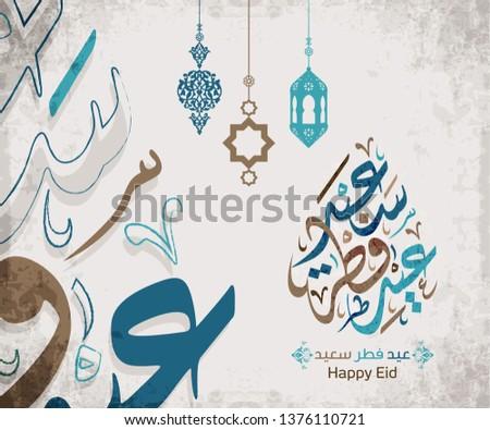 Arabic Islamic calligraphy of text eyd mubarak translate (Blessed eid),  for islamic occasions like Eid Ul Fitr 6