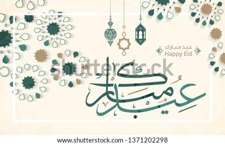 Arabic Islamic calligraphy of text eyd mubarak translate (Blessed eid), you can use it for islamic occasions like Eid Ul Fitr 1