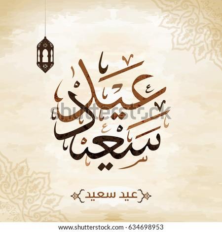Arabic Islamic calligraphy of text Happy Eid, you can use it for islamic occasions like eid ul adha and eid ul fitr
