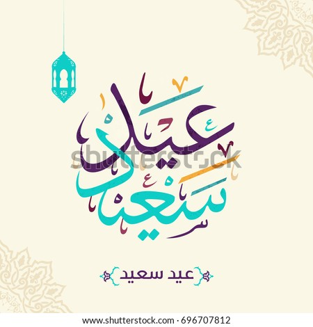 Arabic Islamic calligraphy of text Happy Eid, you can use it for islamic occasions like eid ul adha and eid ul fitr 1 #696707812