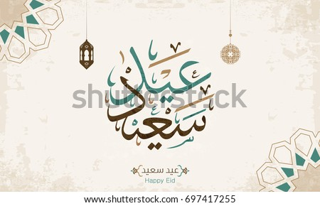 Arabic Islamic calligraphy of text Happy Eid, you can use it for islamic occasions like eid ul adha and eid ul fitr 3 #697417255