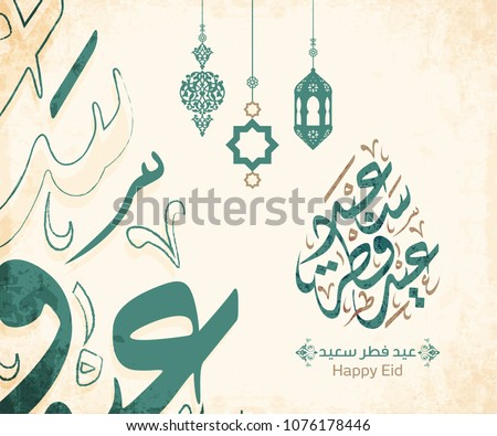 arabic islamic calligraphy of