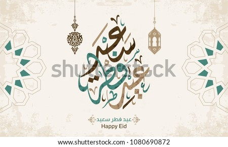 Arabic Islamic calligraphy of text Happy Eid, you can use it for islamic occasions like Eid Ul Fitr 9