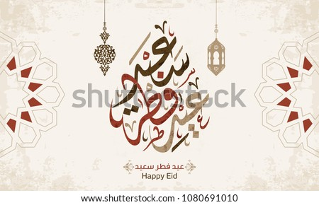 Arabic Islamic calligraphy of text Happy Eid, you can use it for islamic occasions like Eid Ul Fitr 8