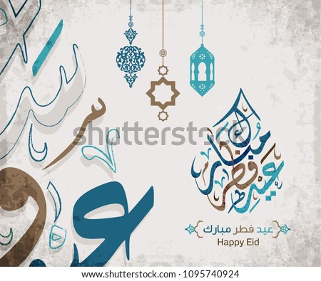 Arabic Islamic calligraphy of text Happy Eid, you can use it for islamic occasions like Eid Ul Fitr 21 - Shutterstock ID 1095740924