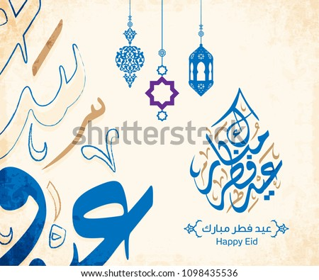 Arabic Islamic calligraphy of text Happy Eid, you can use it for islamic occasions like Eid Ul Fitr 24 - Shutterstock ID 1098435536