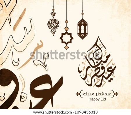 Arabic Islamic calligraphy of text Happy Eid, you can use it for islamic occasions like Eid Ul Fitr 22 - Shutterstock ID 1098436313