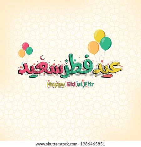 Arabic Islamic calligraphy of text Happy Eid, you can use it for Islamic occasions like Eid Ul Fitr - Colorful Calligraphy with balloons