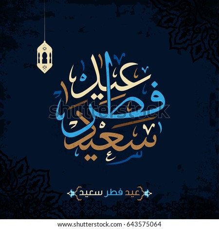 Arabic Islamic calligraphy of text Happy Eid, you can use it for islamic occasions like Eid Ul Fitr 2