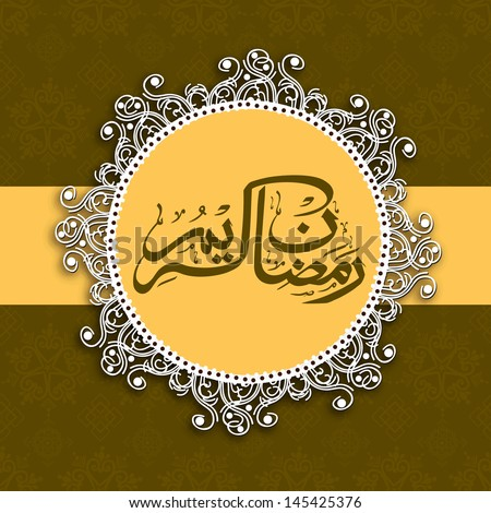 Arabic Islamic calligraphy of text Ramadan Kareem in floral decorated frame on abstract background.