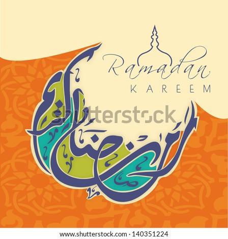 ... Ramadan Kareem on colorful Islamic pattern background. - stock vector