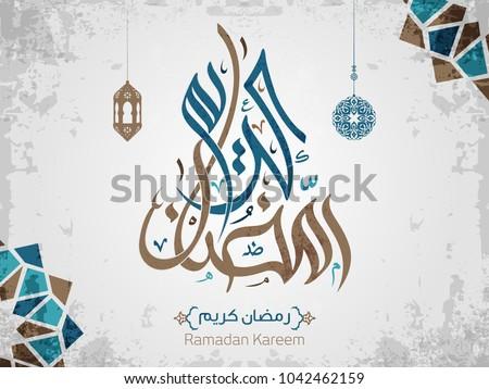 Arabic Islamic calligraphy of text Ramadan Kareem on grey background  - Shutterstock ID 1042462159
