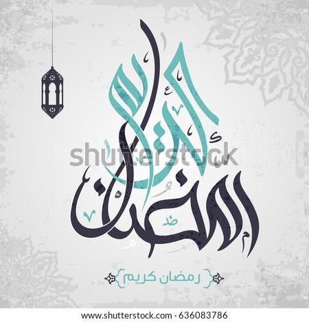 Arabic Islamic calligraphy of text Ramadan Kareem on grey background