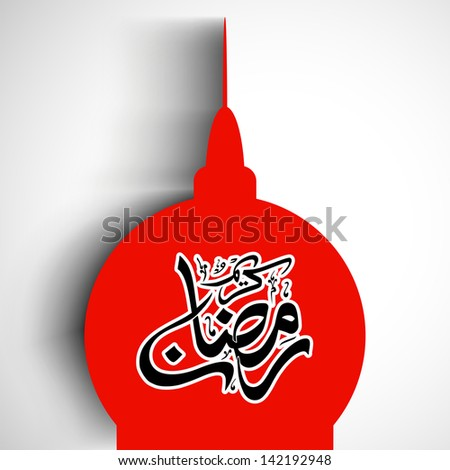 Arabic Islamic calligraphy of text Ramadan Kareem on red mosque