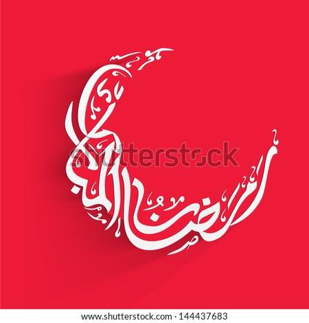 Arabic Islamic calligraphy of text Ramadan Kareem on shiny red background.