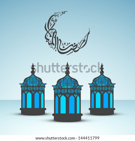 Arabic Islamic calligraphy of text Ramadan Kareem with illuminated intricate lanterns on abstract blue background