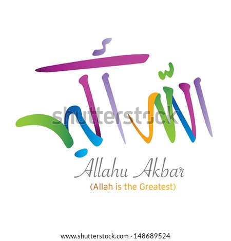 Arabic Islamic calligraphy of wish Allah Akbar Allah is the greatest on abstract grey background