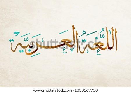 arabic islamic calligraphy on grungy background ,translation: Arabic Language
