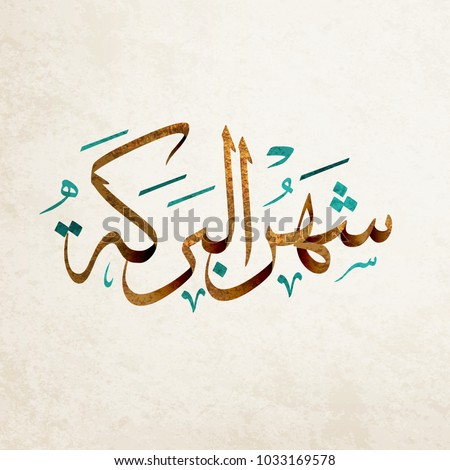 arabic islamic calligraphy on grungy background ,translation: Month of blessing ( about month of Ramadan ) - Shutterstock ID 1033169578