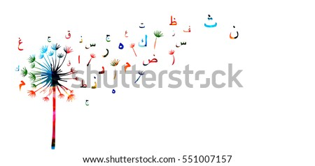 Arabic Islamic calligraphy symbols with dandelion vector illustration. Colorful alphabet text design. Typography background, education concept, creative writing and storytelling