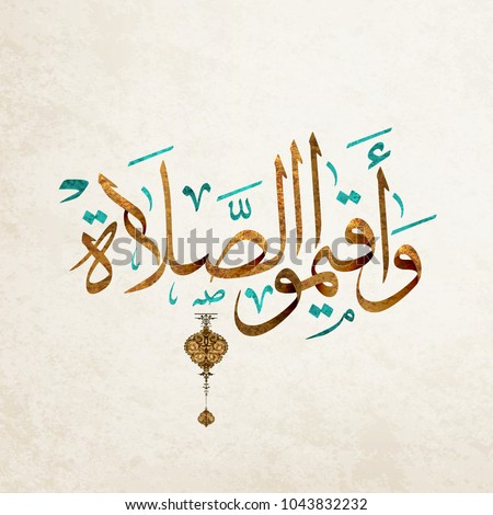 Arabic Islamic calligraphy ,translation : And establish the prayer or, establish the worship